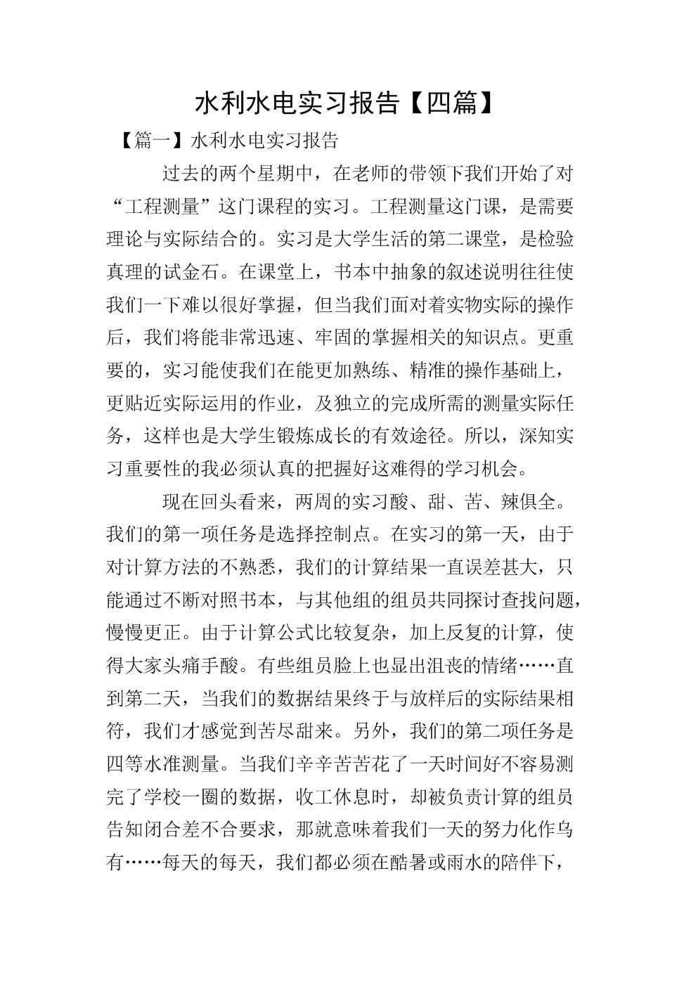 水利水电实习报告【四篇】.doc