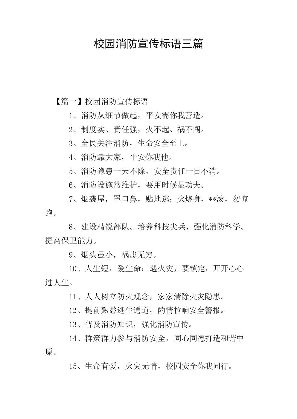 校园消防宣传标语三篇.doc