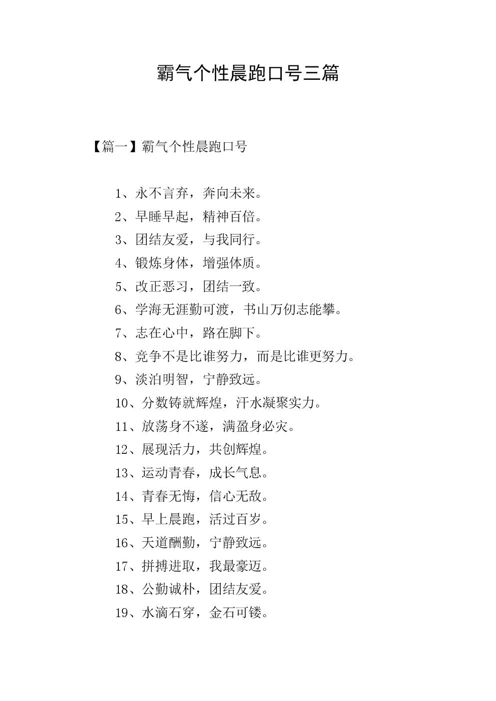 霸气个性晨跑口号三篇.doc