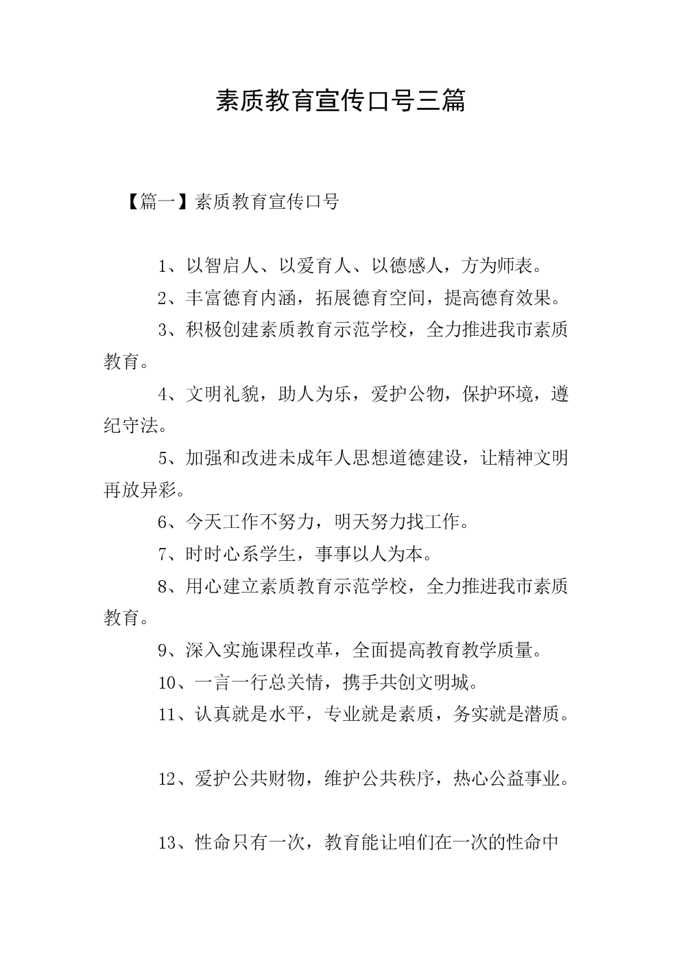 素质教育宣传口号三篇.doc