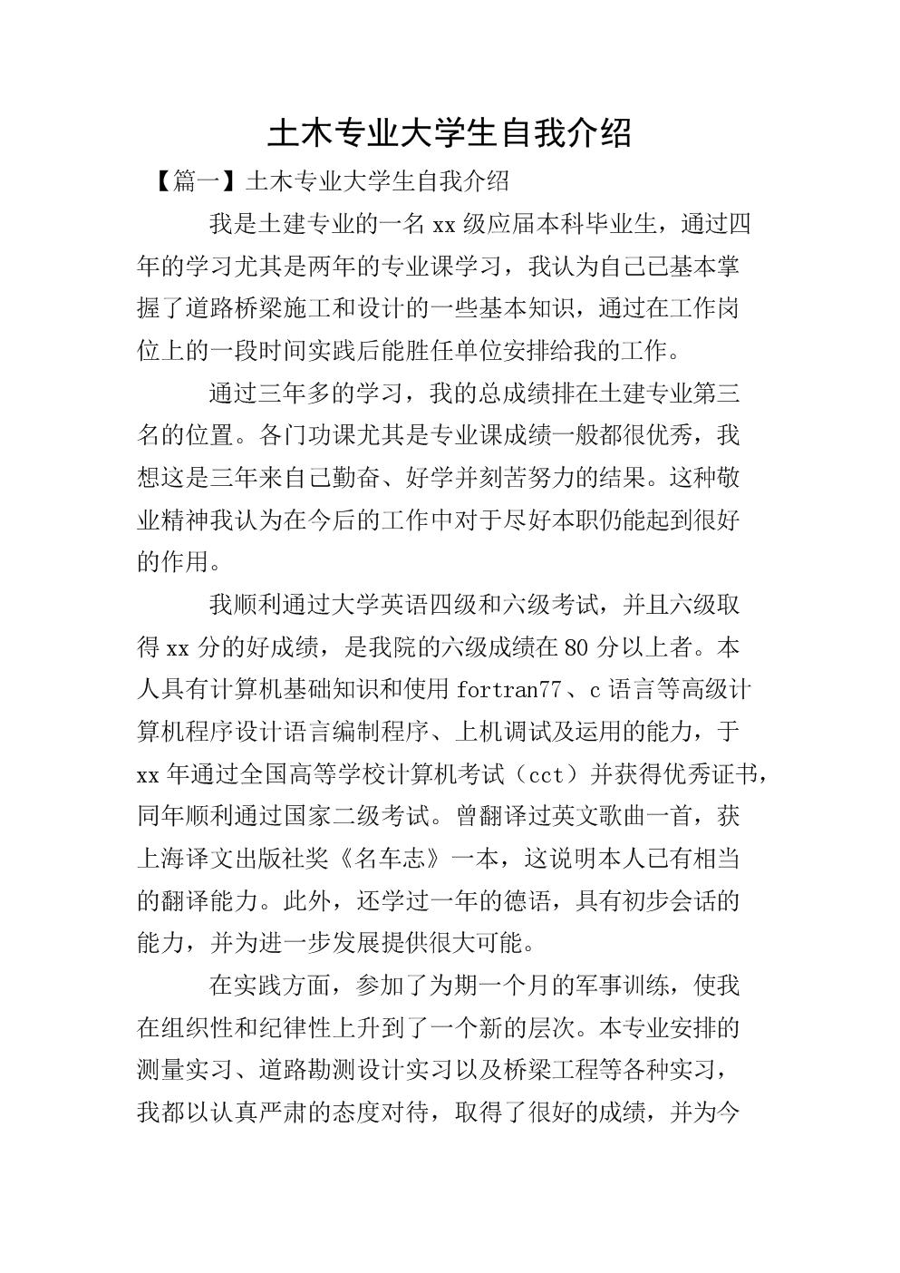 土木专业大学生自我介绍.doc