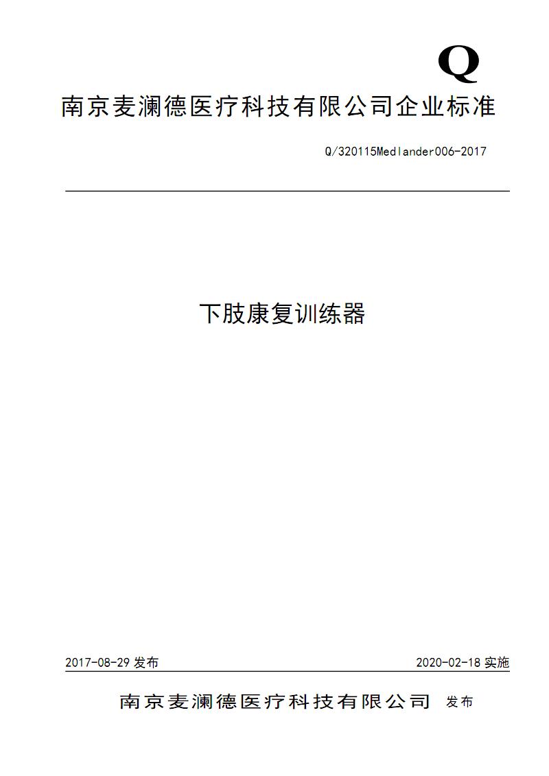 Q_320115Medlander006-2017下肢康复训练器.pdf