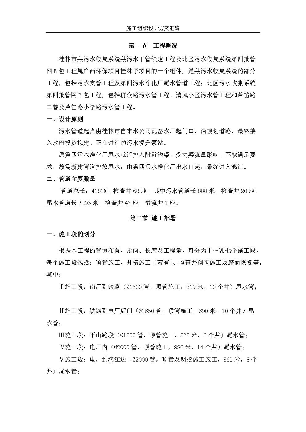 施组—某污水顶管施组设计(修订版).doc