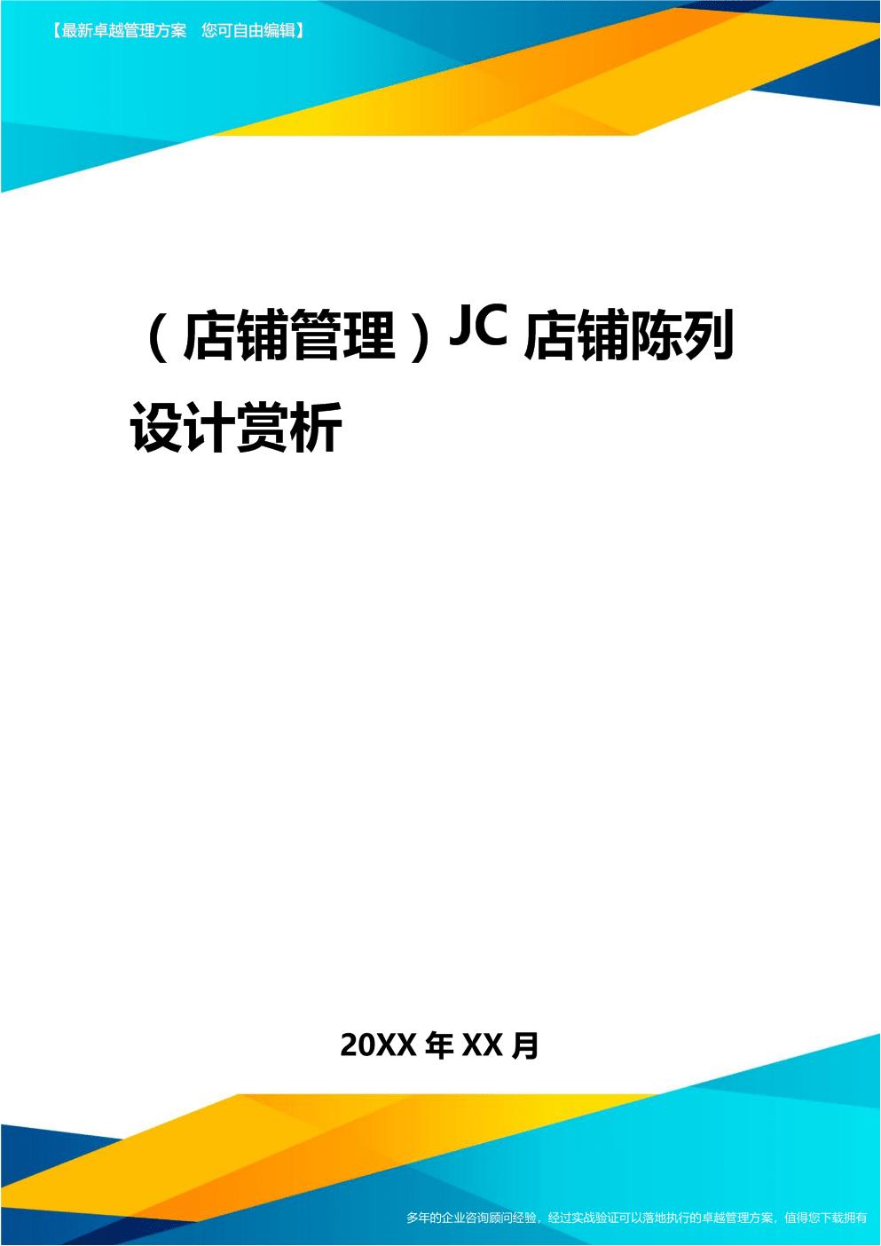 (店铺管理)JC店铺陈列设计赏析.doc