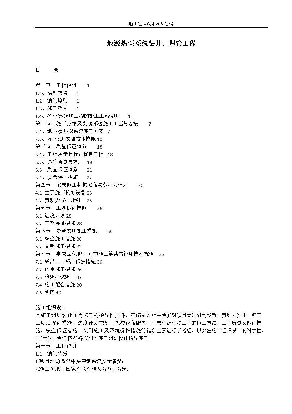 施组—地源热泵施工组织设计.doc