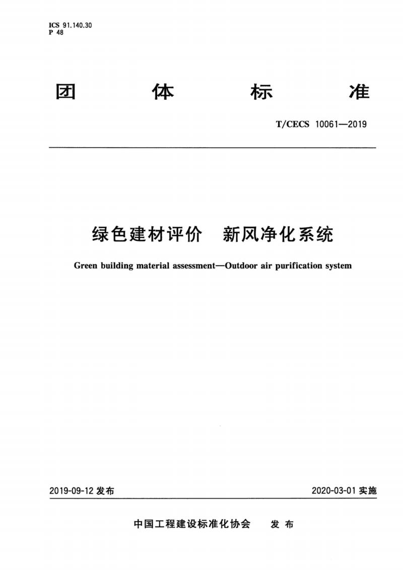 T∕CECS 10061-2019 绿色建材评价 新风净化系统(可复制版).pdf