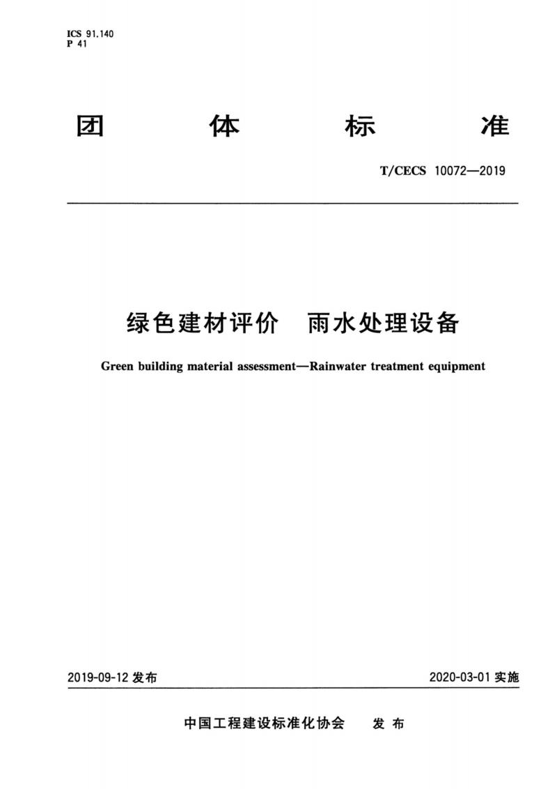 T∕CECS 10072-2019 绿色建材评价 雨水处理设备(可复制版).pdf