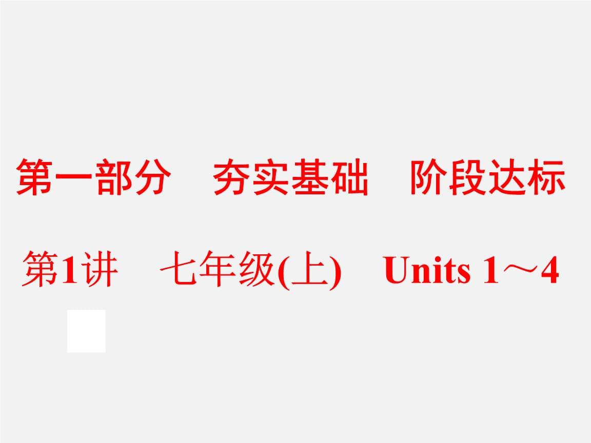 第1讲 七年级(上) Units 1~4(1).ppt