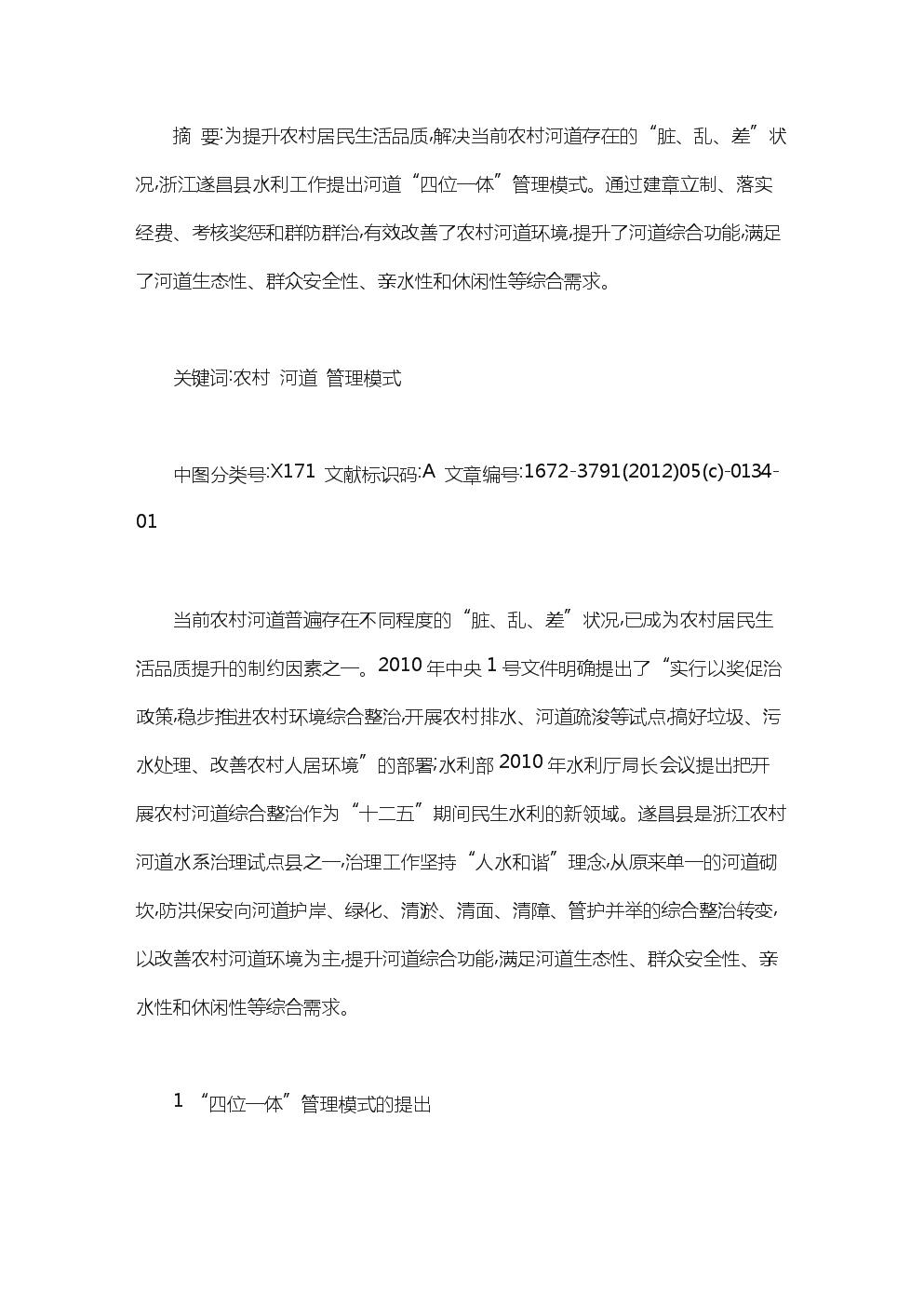 探讨农村河道生态环境建设 农村生态环境调查报告.doc