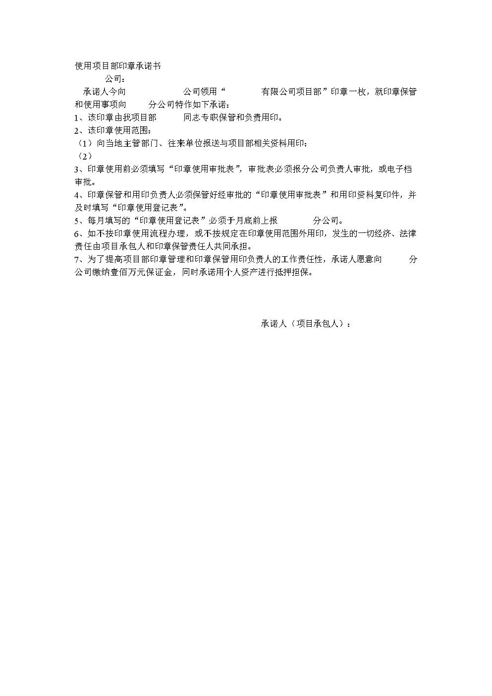 印章使用承诺书.doc