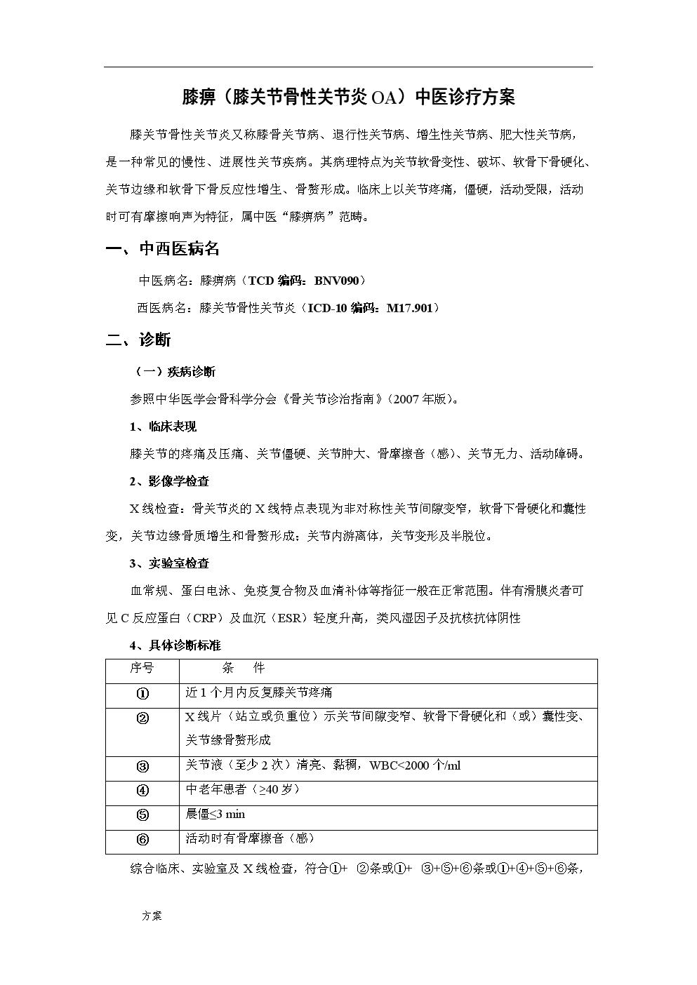 (膝关节骨性关节炎)中医诊疗的解决方案.doc