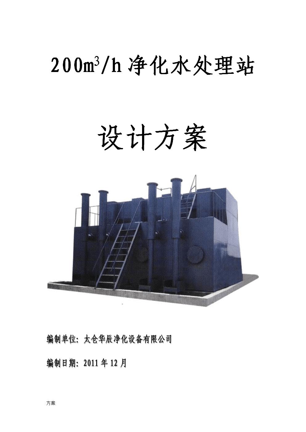 200吨净水器设计的解决方案.doc