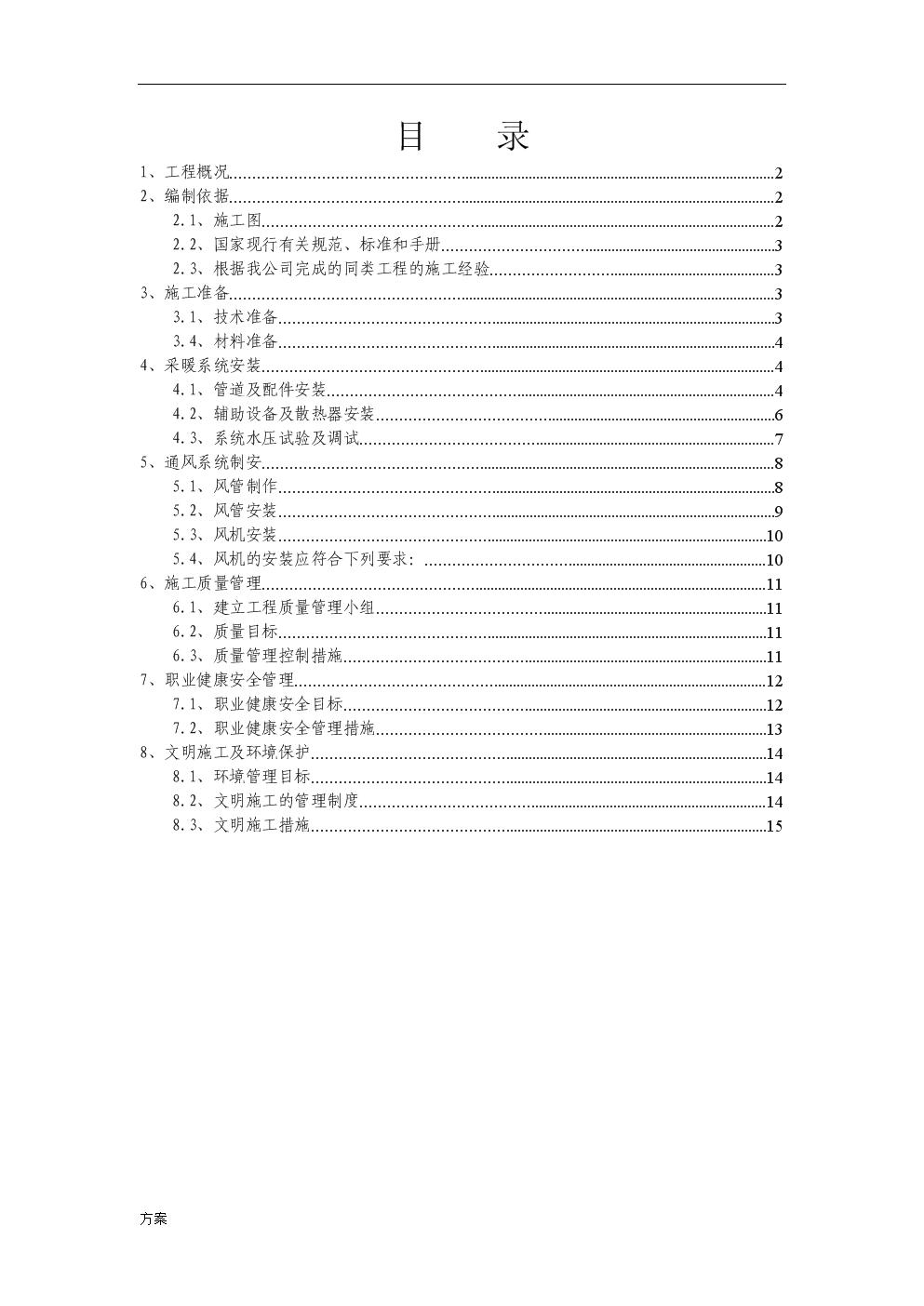 (新)采暖通风工程施工的解决方案.doc