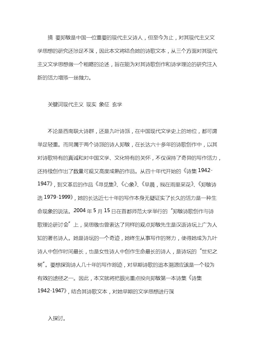 """叶子泛黄 永不泛黄的""""叶子"""".doc"""