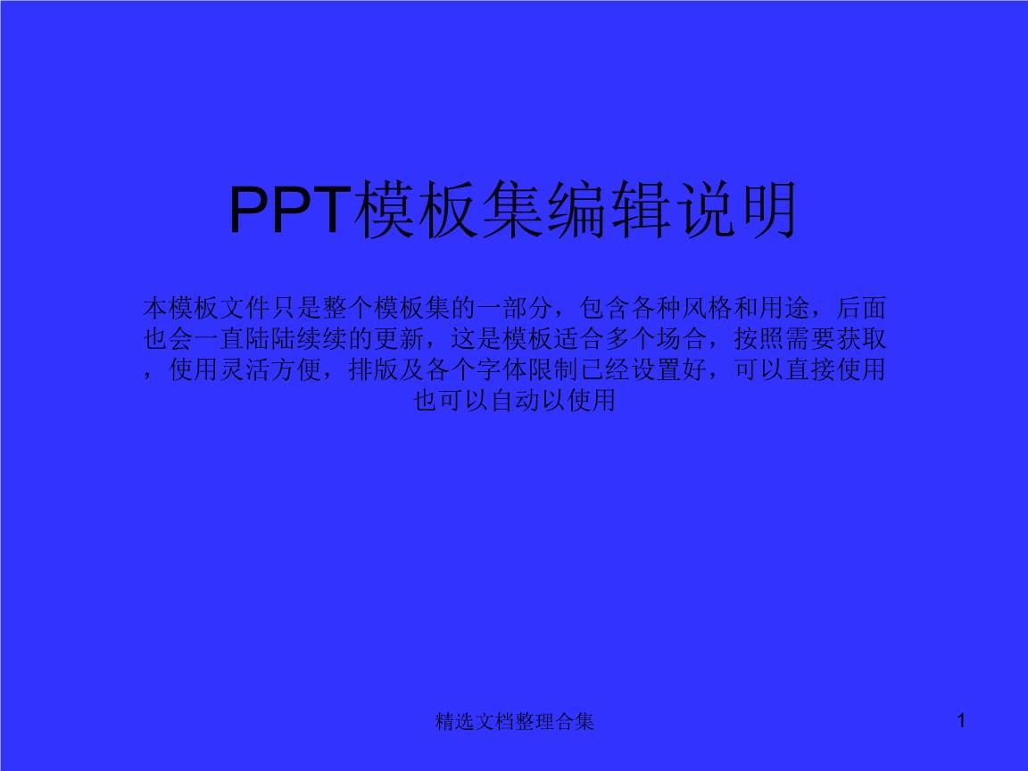 光合作用 变化曲线中关键点移动分析.ppt