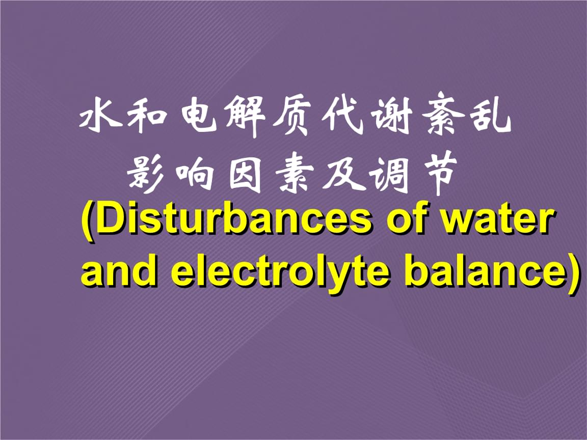 (Disturbancesofwaterandelectrolytebalance)水和电解质代谢紊乱影响因素及调节.ppt