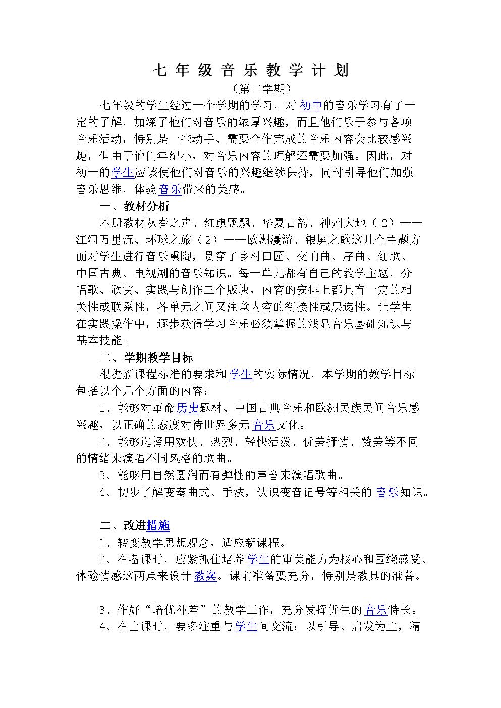 人教版音乐七年级下册教学计划1.doc
