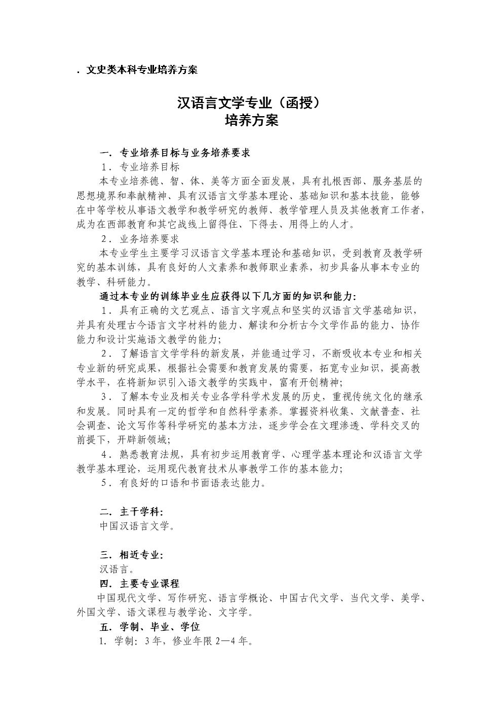 文史类本科专业培养方案.doc