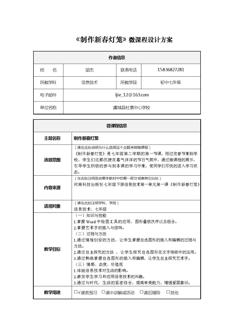 制作新春灯笼微课程设计方案.doc