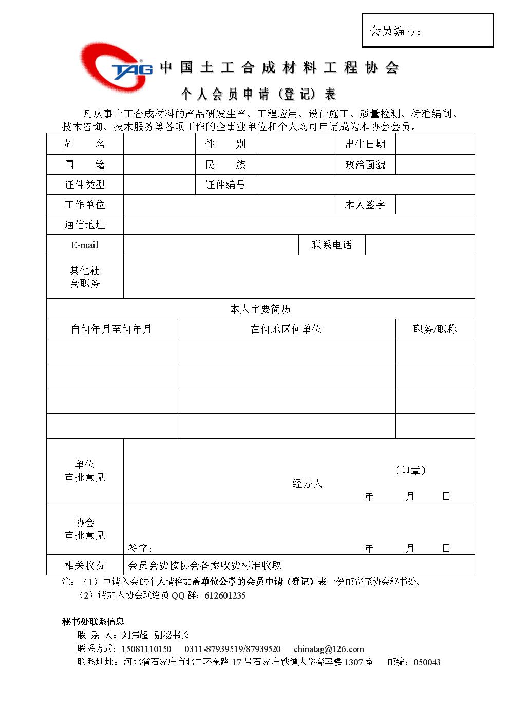 中国土工合成材料工程协会.doc