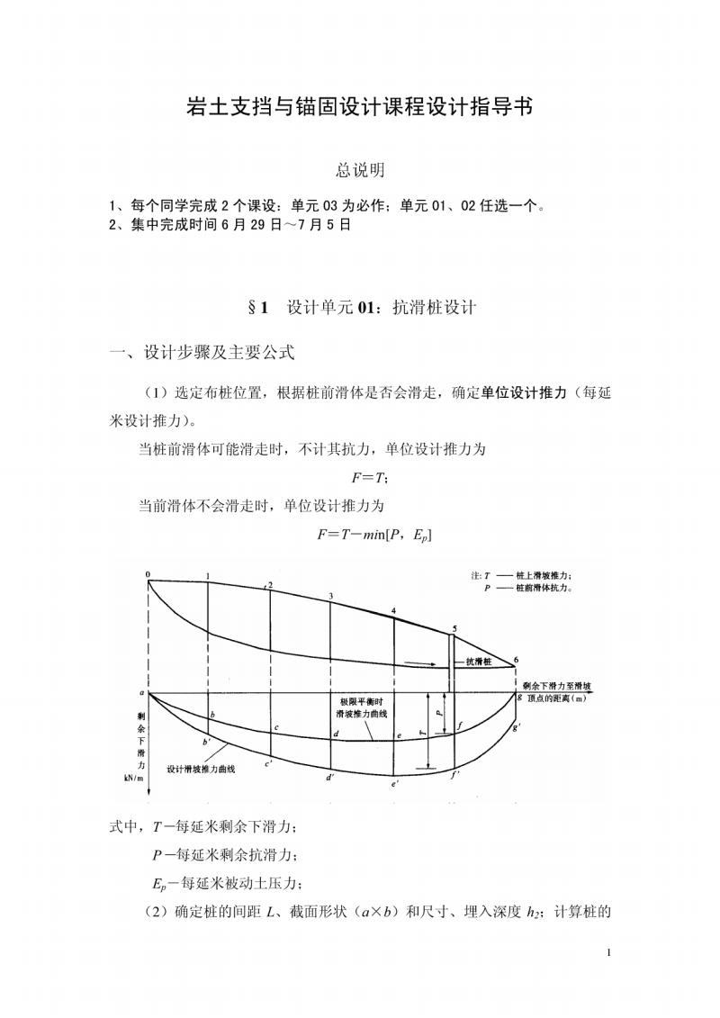 施工作业指引—岩土工程课程设计指导书-《岩土支挡与锚固设计》课程设计指导书.pdf