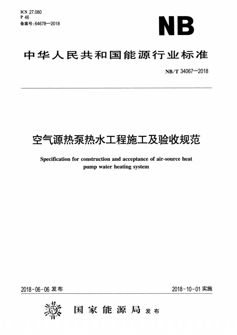 NB∕T 34067-2018 空气源热泵热水工程施工及验收规范.pdf