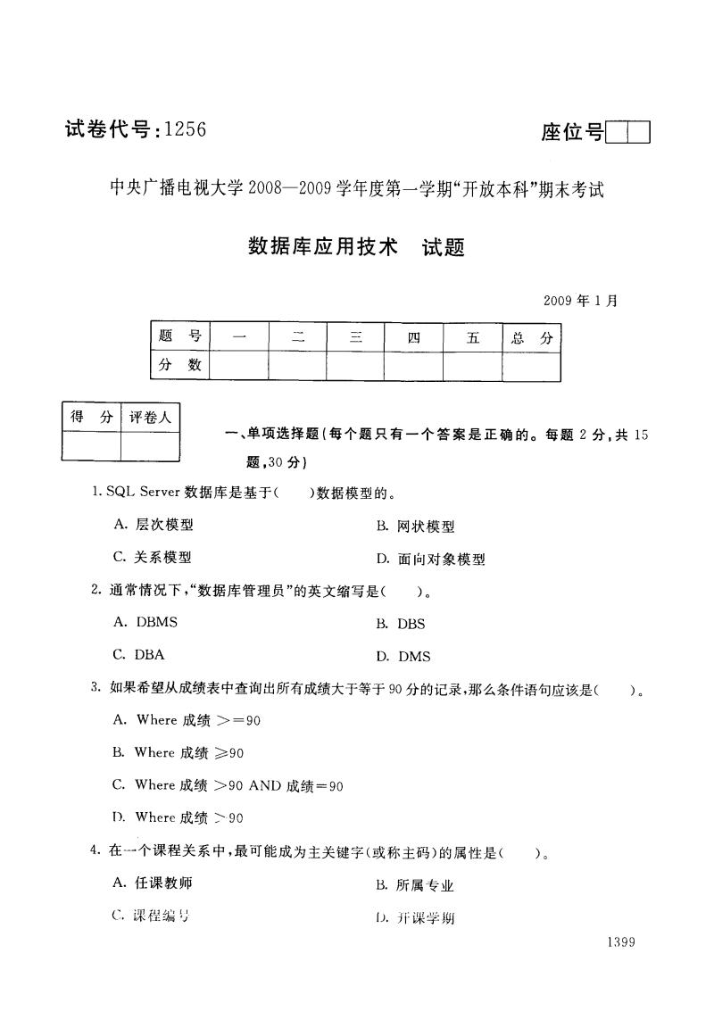 数据库应用技术专业2009年1月 国家开 放大学(中央广播电视大学)试题及答案.pdf