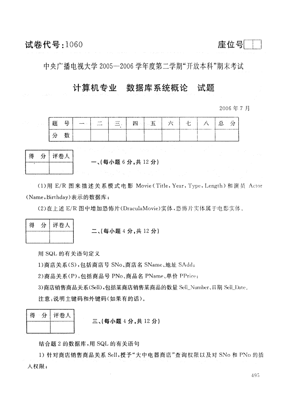 数据库系统概论专业2006年7月 国家开 放大学(中央广播电视大学)试题及答案.pdf