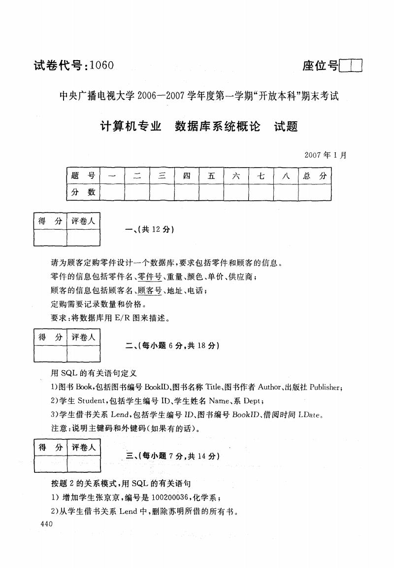 数据库系统概论专业2007年1月 国家开 放大学(中央广播电视大学)试题及答案.pdf