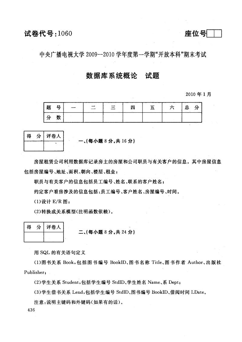 数据库系统概论专业2010年1月 国家开 放大学(中央广播电视大学)试题及答案.pdf