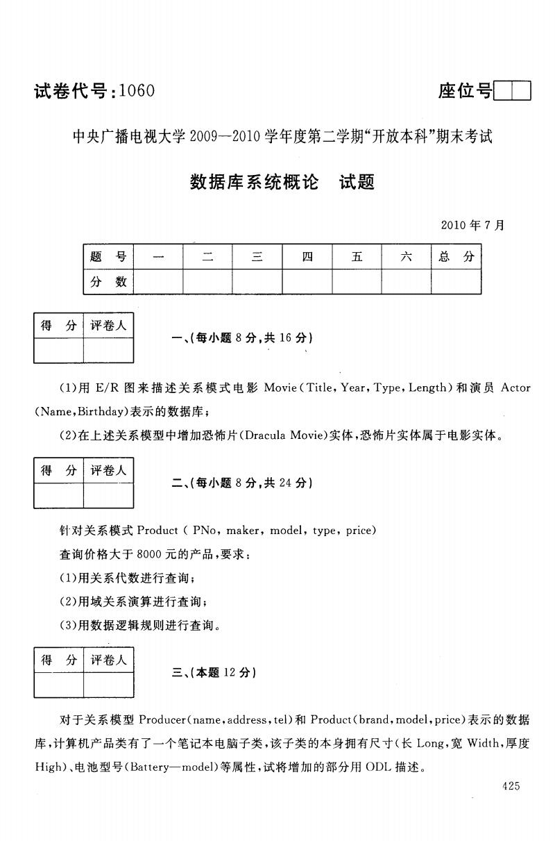 数据库系统概论专业2010年7月 国家开 放大学(中央广播电视大学)试题及答案.pdf