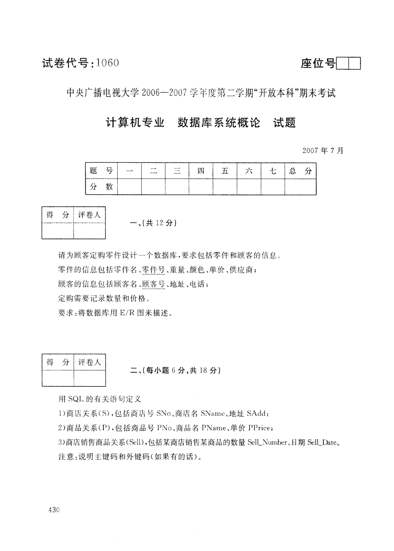 数据库系统概论专业2007年7月 国家开 放大学(中央广播电视大学)试题及答案.pdf