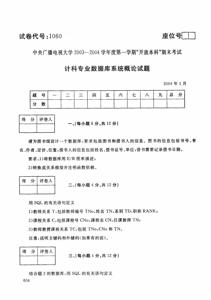 数据库系统概论专业2004年1月 国家开 放大学(中央广播电视大学)试题及答案.pdf