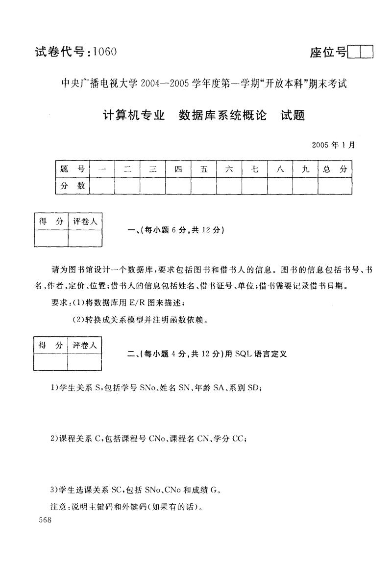 数据库系统概论专业2005年1月 国家开 放大学(中央广播电视大学)试题及答案.pdf