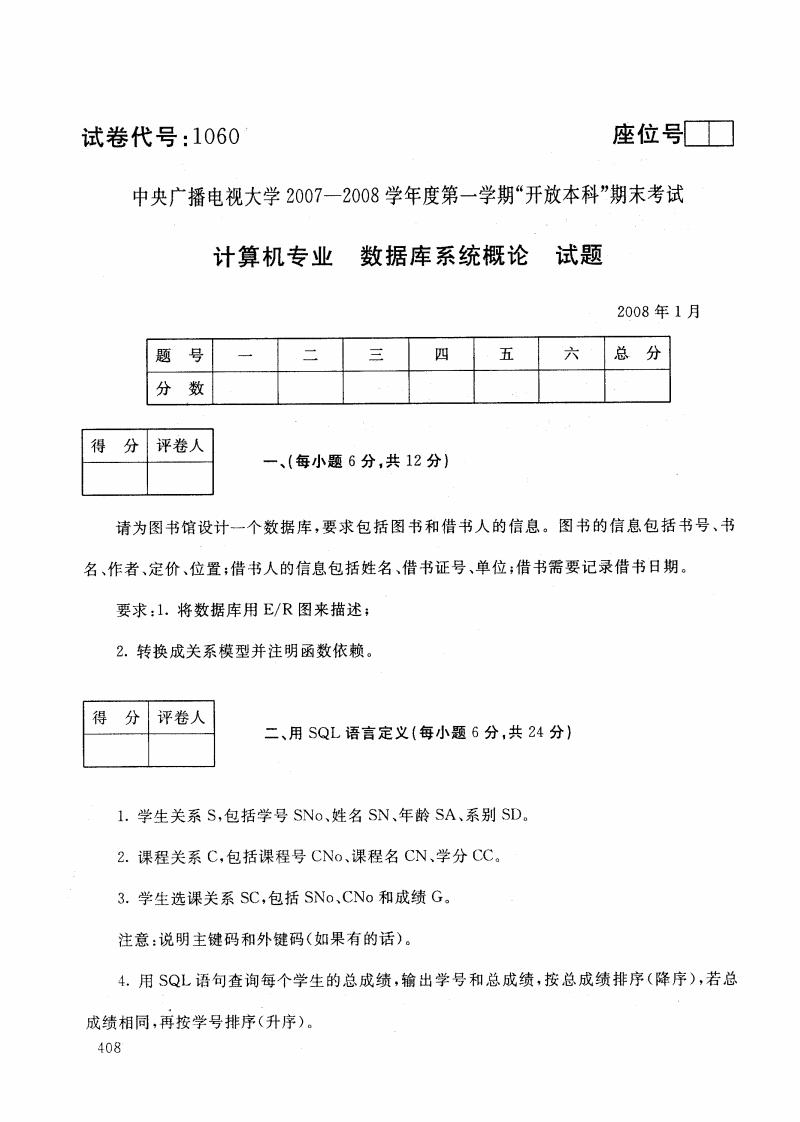 数据库系统概论专业2008年1月 国家开 放大学(中央广播电视大学)试题及答案.pdf
