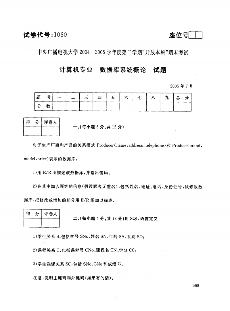 数据库系统概论专业2005年7月 国家开 放大学(中央广播电视大学)试题及答案.pdf