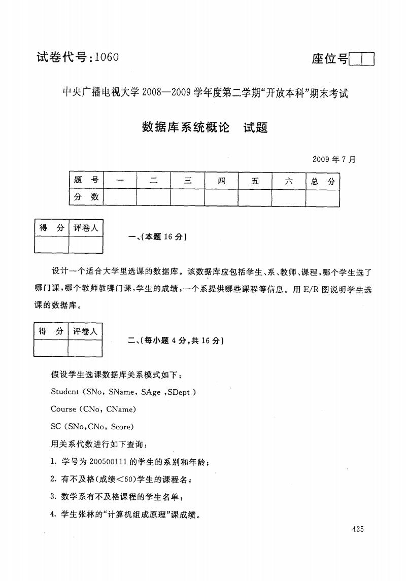 数据库系统概论专业2009年7月 国家开 放大学(中央广播电视大学)试题及答案.pdf