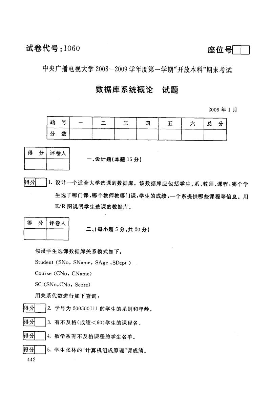 数据库系统概论专业2009年1月 国家开 放大学(中央广播电视大学)试题及答案.pdf