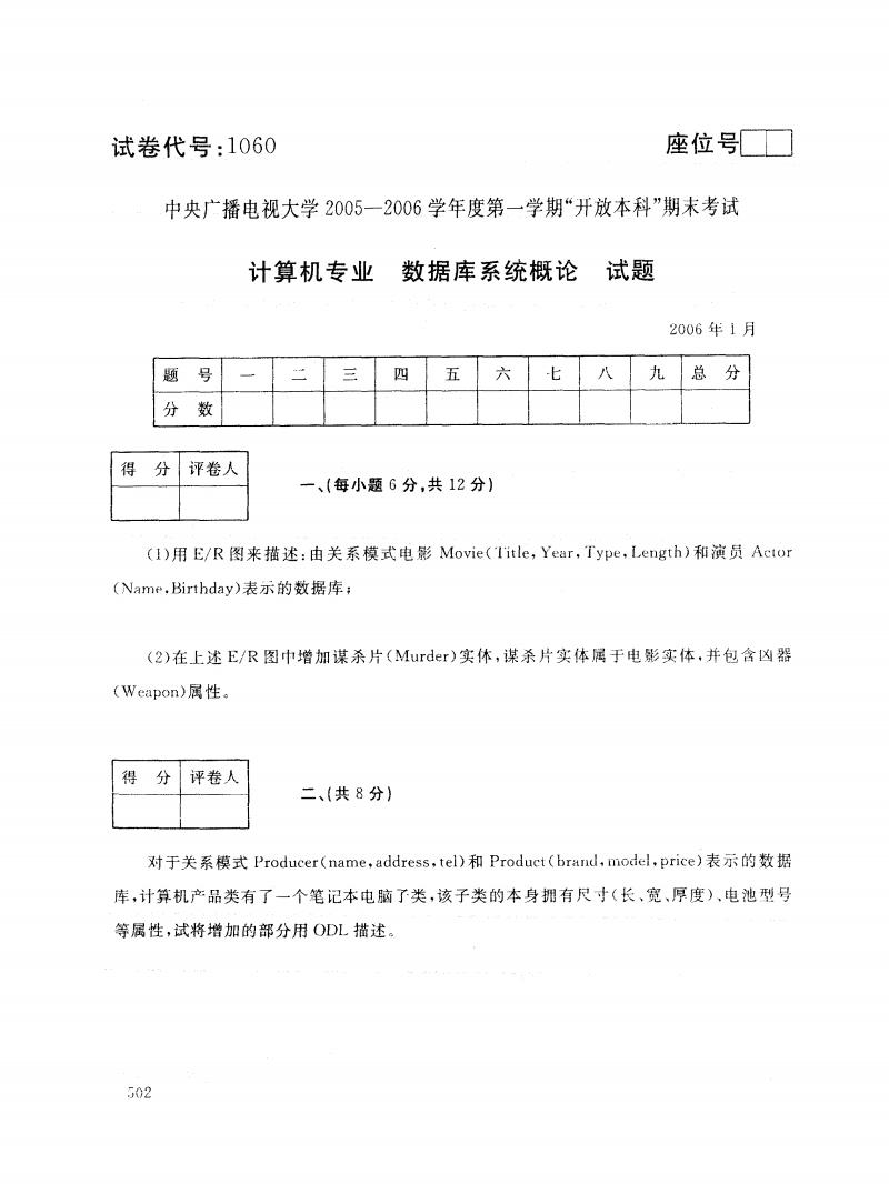 数据库系统概论专业2006年1月 国家开 放大学(中央广播电视大学)试题及答案.pdf