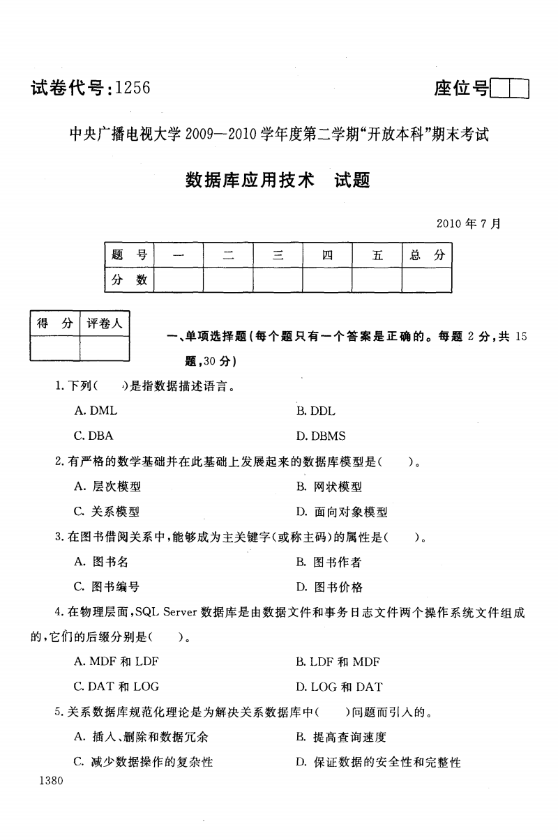 数据库应用技术专业2010年7月 国家开 放大学(中央广播电视大学)试题及答案.pdf