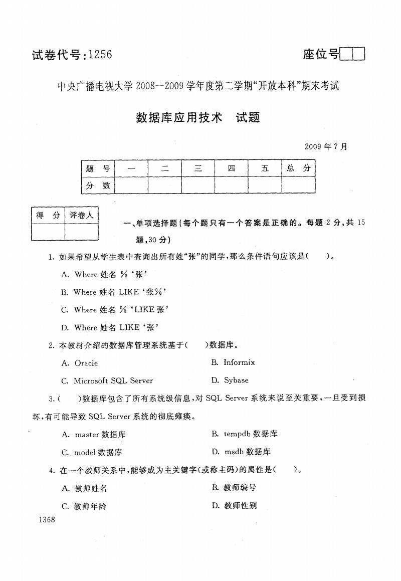 数据库应用技术专业2009年7月 国家开 放大学(中央广播电视大学)试题及答案.pdf