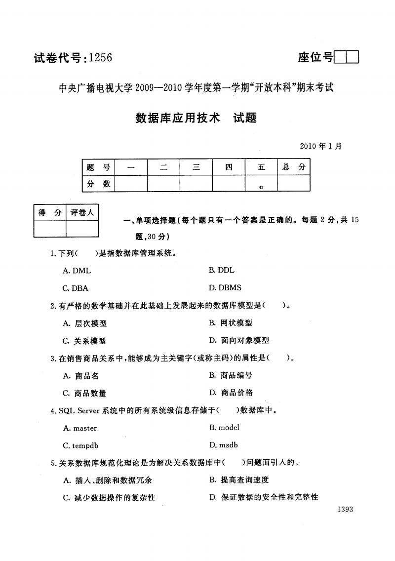 数据库应用技术专业2010年1月 国家开 放大学(中央广播电视大学)试题及答案.pdf