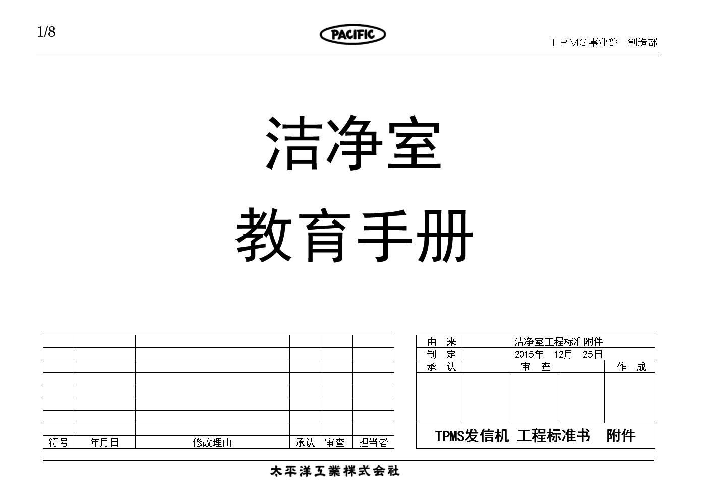 洁净室教育手册.doc