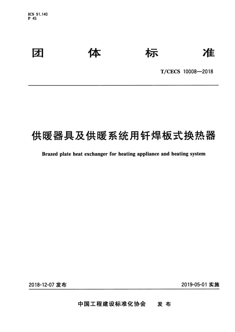 T∕CECS 10008-2018 供暖器具及供暖系统用钎焊板式换热器.pdf