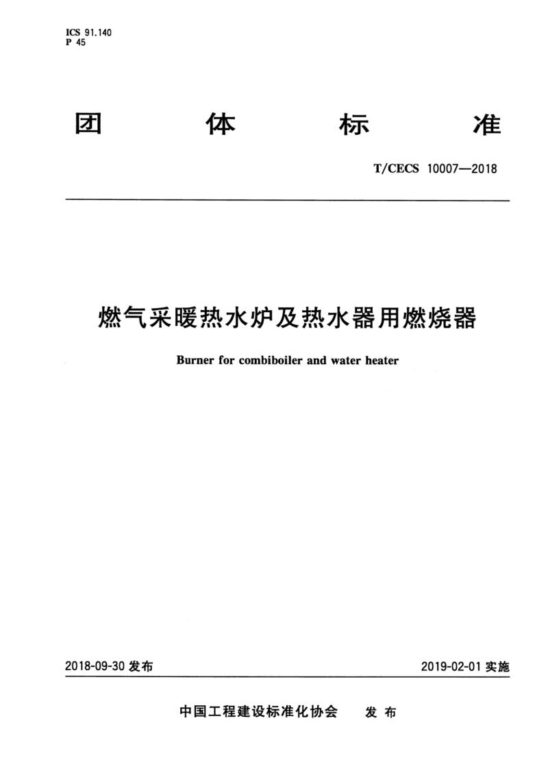 T∕CECS 10007-2018 燃气采暖热水炉及热水器用燃烧器.pdf