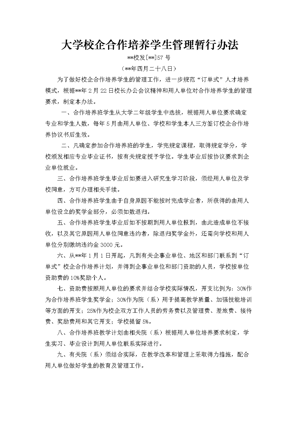 大学校企合作培养学生管理暂行办法模版.docx