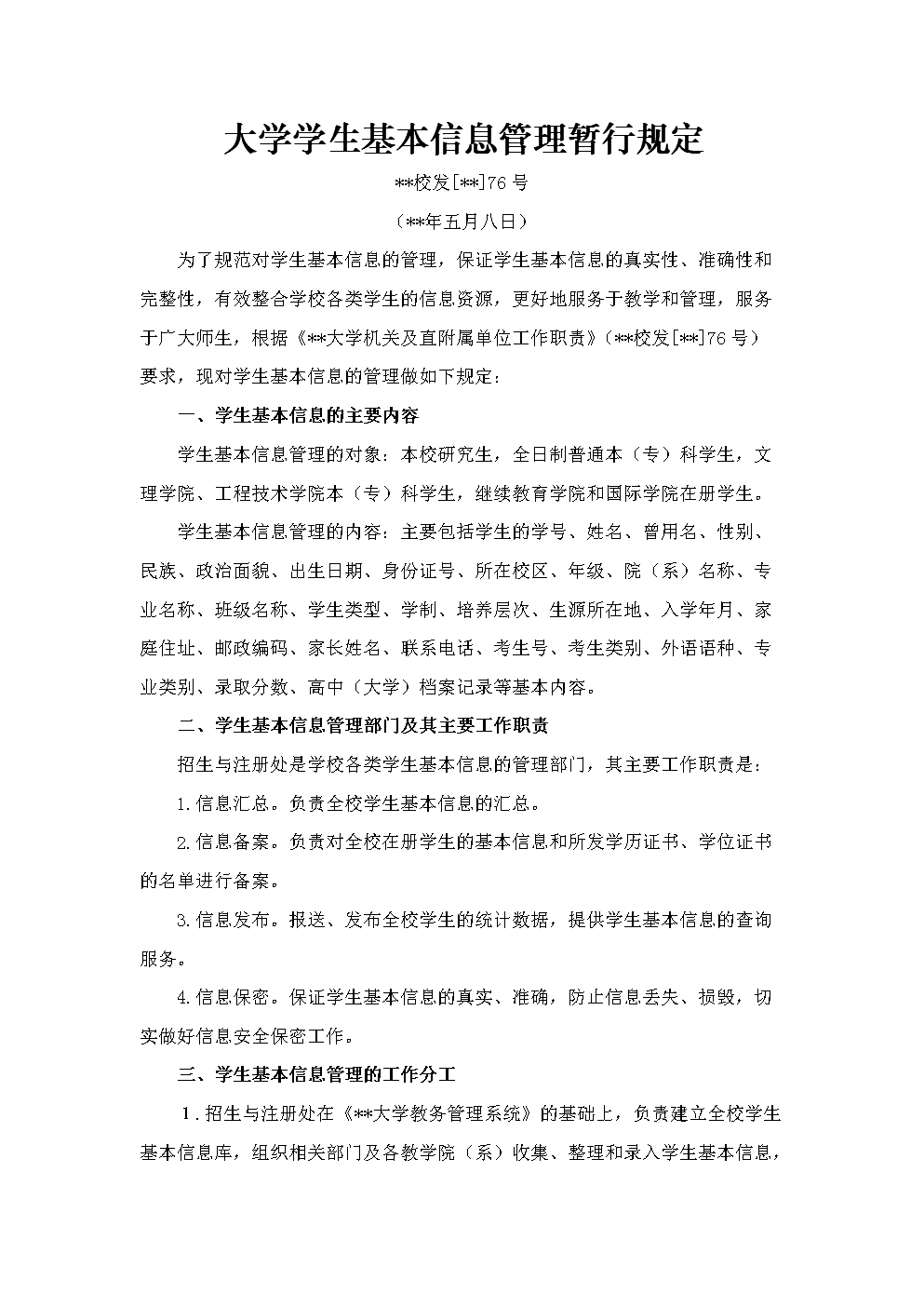 大学学生基本信息管理暂行规定模版.docx