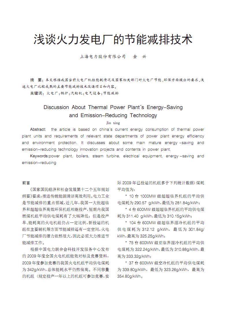 浅谈火力发电厂的节能减排技术.pdf
