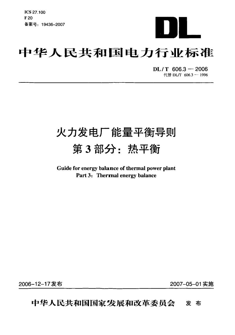 节能相关标准:DL_T_606~3-2006.pdf