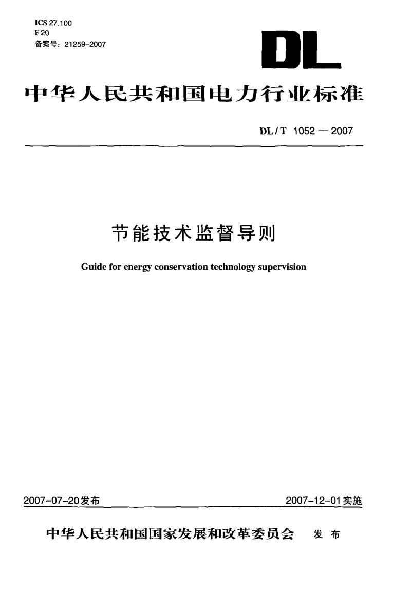 节能相关标准:DL_T_1052-2007.pdf